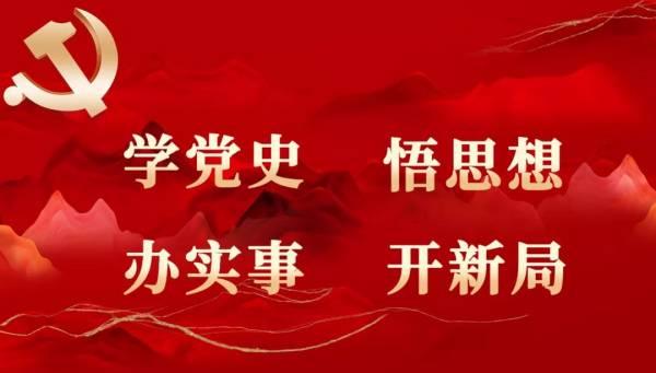 """集团公司组织召开党史学习教育动员部署暨""""学史明理""""专题读书班会议"""